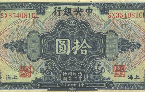 Picture China, money, currency