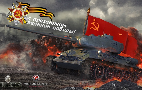 Picture holiday, victory day, tank, tanks, May 9, WoT, World of tanks, tank, World of Tanks, …