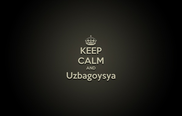 Picture calm, humor, crown, calm, crown, and, keep calm and, humor, keep, keep calm, uzbagoysya