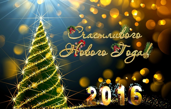 Picture lights, glare, holiday, the inscription, tree, New year, garland, congratulations, 2016