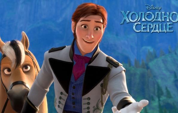 Picture horse, cartoon, male, Prince, Frozen, disney, cold heart, Hans