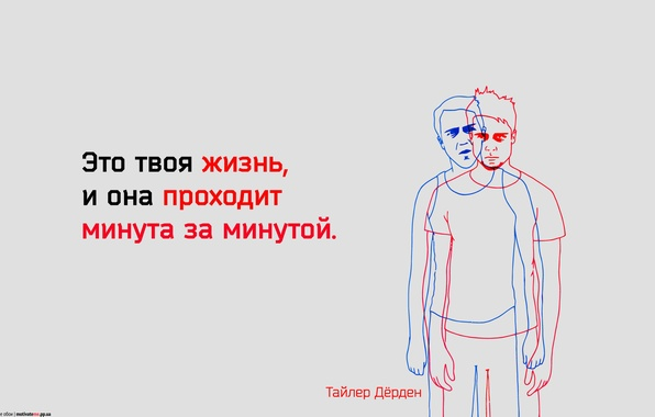 Picture motivation, Fight club, Tyler Durden, with meaning, motivating