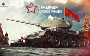 Picture holiday, flag, victory day, tank, USSR, USSR, tanks, May 9, red square, WoT, World of …