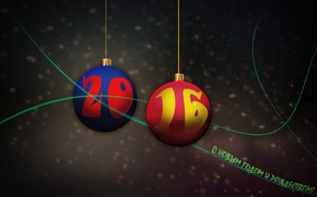 Picture Line, Balls, New year, Decoration, Holiday, Mood, 2016