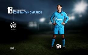 "Picture football, the ball, FC ""Zenit"", Konstantin Zyryanov"