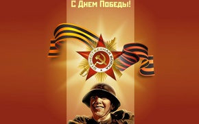 Wallpaper star, May 9, soldiers, victory day