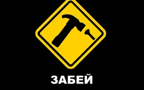 Wallpaper Yellow, fuck, Poster, Sign