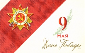 Picture holiday, star, May 9, victory day