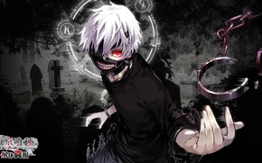 Picture the darkness, mask, guy, chain, white hair, Gul, The Kaneko, Tokyo