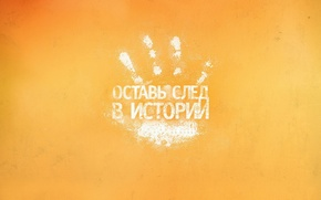 Picture orange, background, the inscription, trail, in the history, leave