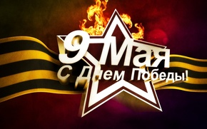 Picture fire, star, May 9, victory day, St. George ribbon