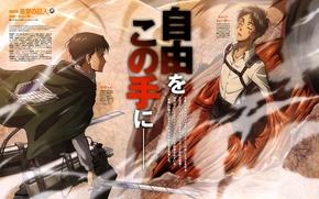 Picture smoke, characters, emblem, cloak, swords, art, military uniform, shingeki no kyojin, the invasion of the …