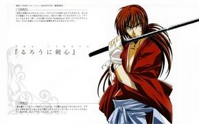 Wallpaper katana, red, characters, scar, art, bandage, swordsman, Samurai X, Rurouni Kenshin, Himura Kenshin, Nakajima Atsuak, ...