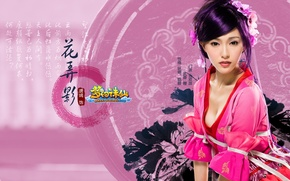 Picture pattern, hairstyle, Asian, pink dress, Cosplay