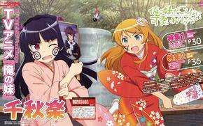 Picture flower, girls, fountain, kimono, Ore no Imouto ga Konna ni Kawaii Wake ga Nai, Kirino …