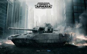 Picture smoke, tank, tanks, CryEngine, mail.ru, Armored Warfare, Obsidian Entertainment, The Armata Project, my.com