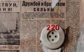 Wallpaper background, outlet, newspaper