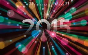 Picture color, congratulations, 2015