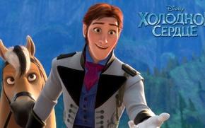 Picture horse, disney, cartoon, cold heart, Frozen, Hans, male, Prince