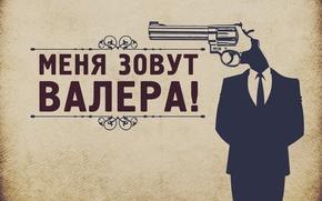 Picture Grunge, revolver, Valera, Pavlik