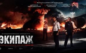 Picture movie, the film, disaster, the plane, Russian, The crew, Vladimir Mashkov, Danila Kozlovsky, Agne Will …