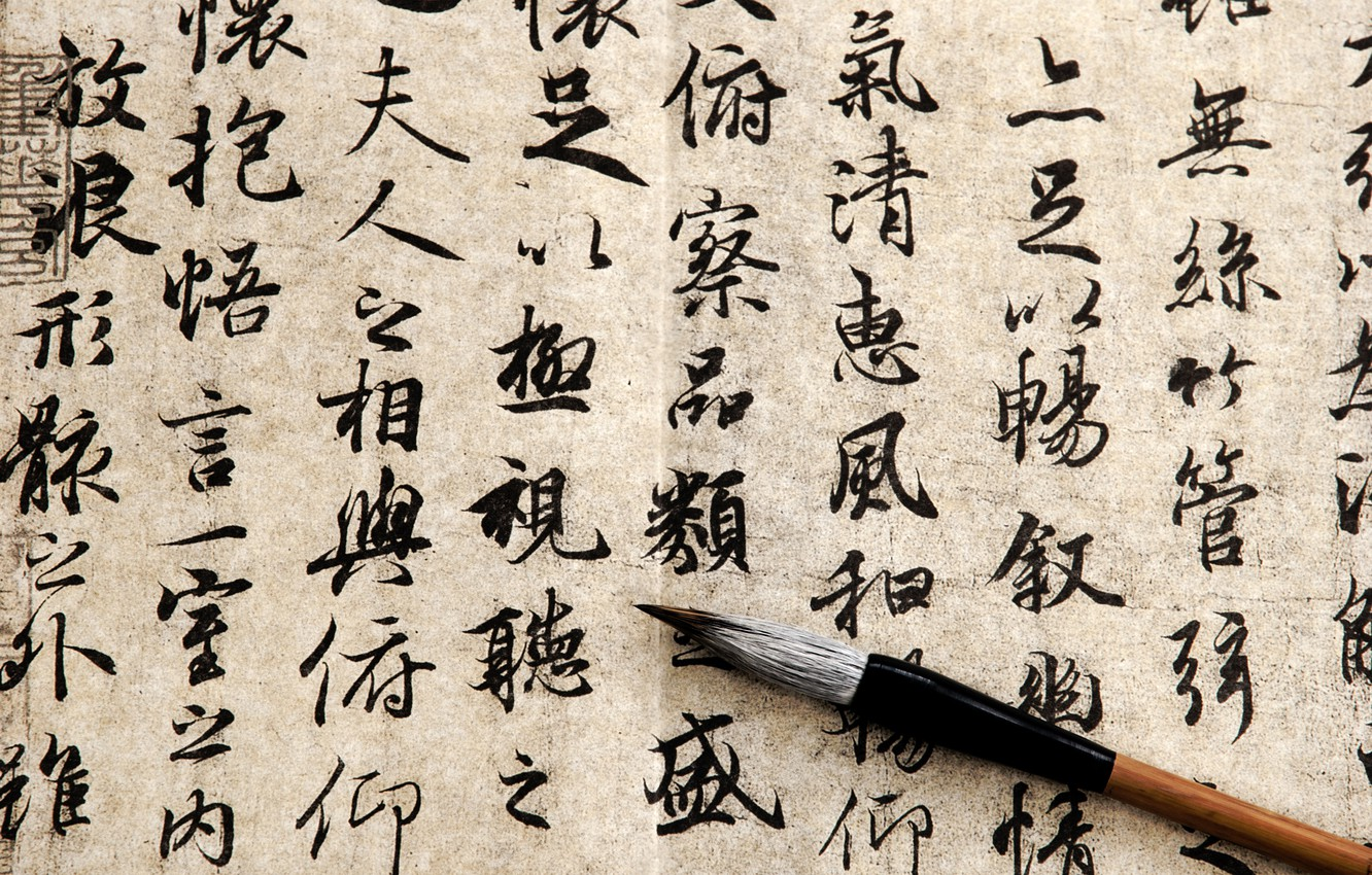 Photo wallpaper paper, ink, Chinese characters, papyrus
