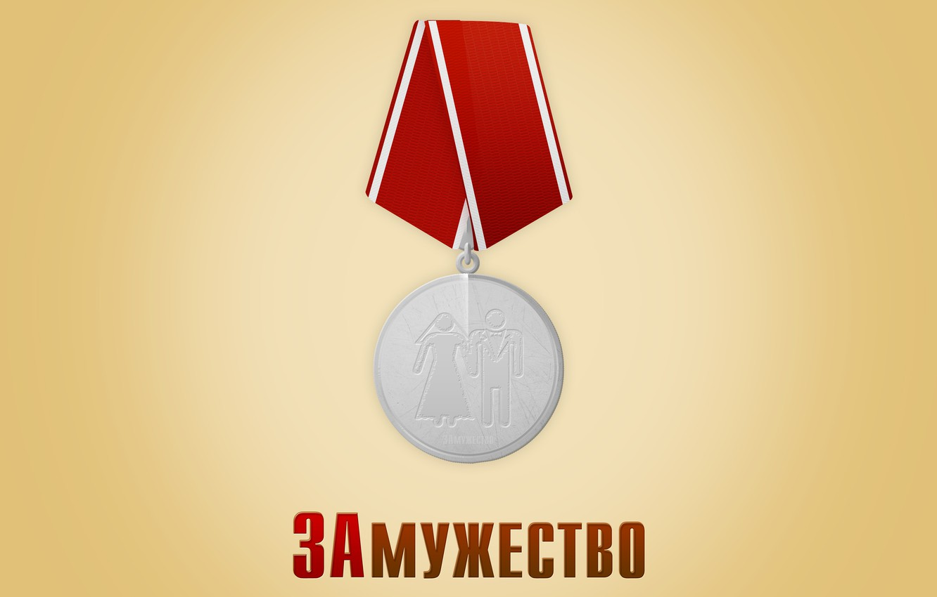 Photo wallpaper award, medal, order, marriage, for courage