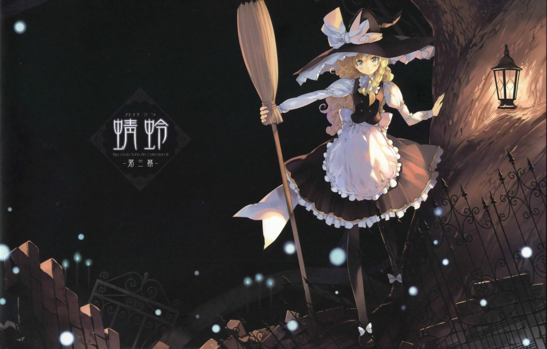 Photo wallpaper night, hat, lights, lantern, broom, touhou, art, apron, ueda ryou, marisa kirisame