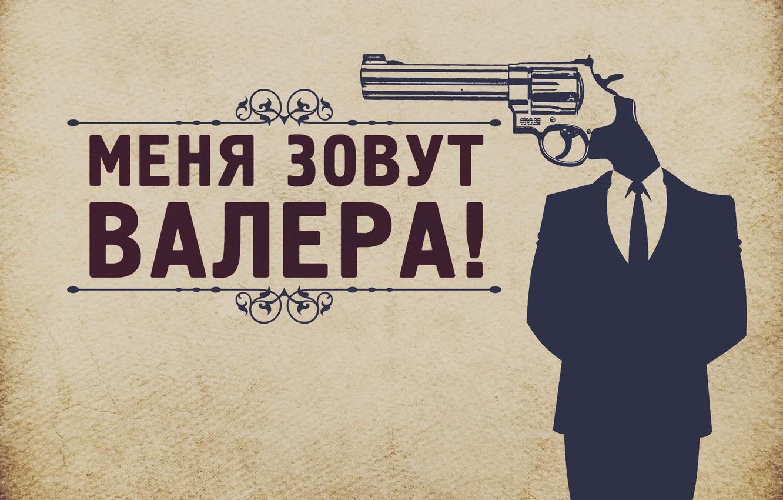 Photo wallpaper Grunge, revolver, Valera, Pavlik