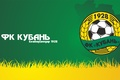 Picture sport, football, Kuban, Krasnodar