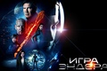 Picture Fiction, The Game Ender, Enders Game