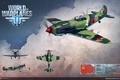 Picture render, fighter, Wargaming.net, LaGG-3, World of Warplanes, WoWp, the plane, USSR