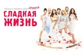 Picture sweets, poster, the series, characters, 2014, Russia, collage, Sweet life, white background