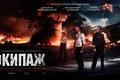 Picture The crew, movie, Vladimir Mashkov, Danila Kozlovsky, the film, Agne Will Gradite, the plane, Russian, ...